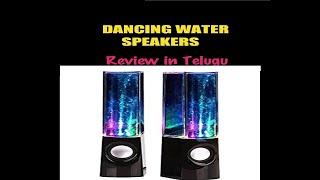 Dancing water speakers    Review in Telugu