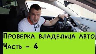 Как проверить продавца перед покупкой автомобиля (Часть 4) - Авто Лето(http://auto-leto.ru/ - Заходите, оцените Ваш автомобиль! Данный выпуск из 4 частей