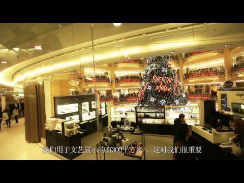 Galerie des Galeries Lafayette - FR - Chinese subtitle