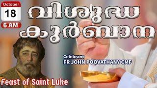 SUNDAY HOLY MASS LIVE @ 6 AM   18 OCT   FR JOHN POOVATHANY CMF   വിശുദ്ധ കുർബാന   GOODNESS TV