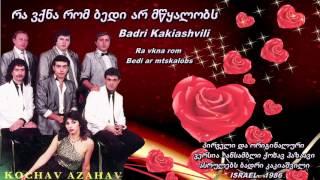 მე შენს ნაკვალევს დავეძებ - Ra Vkna - Badri Kakiashvili - כוכב הזהב - ბადრი კაკიაშვილი