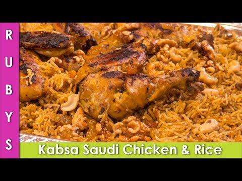 Kabsa Rice with Chicken Arabic Saudi Recipe in Urdu Hindi - RKK