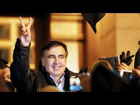 Саакашвили на свободе: что дальше?   НОВОСТИ