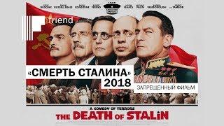 «Смерть Сталина» 2018 | запрещенный фильм