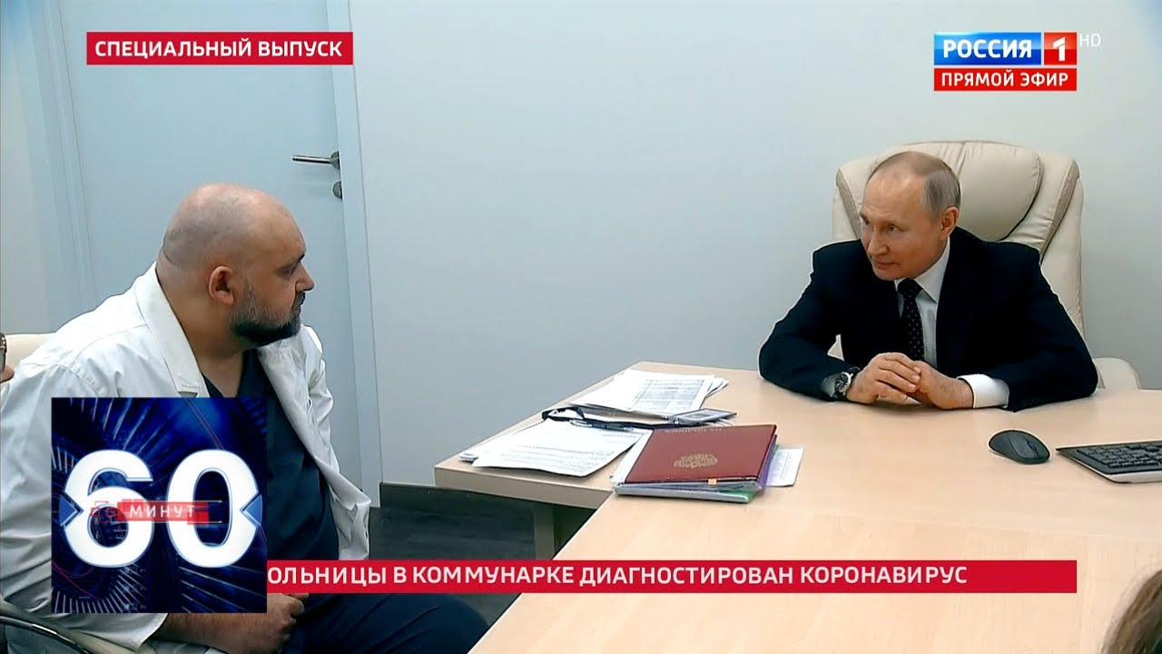 ⚡ Главврач инфекционной больницы в Коммунарке, жавший руку Путину, заболел коронавирусом. 60 минут