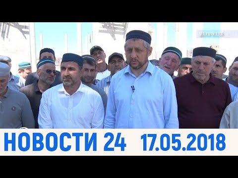 Новости Дагестан за 17.  05. 2018 год.