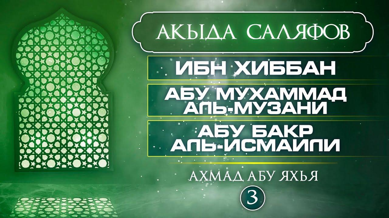 Акыда саляфов. Часть 3. Ибн Хиббан, Абу Мухаммад аль-Музани и Абу Бакр аль-Исмаили