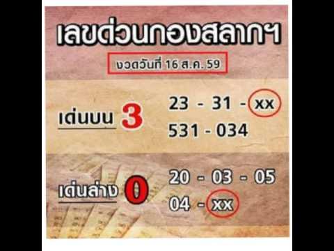 เลขเด็ดงวดที่ 1/9/2559 รออัพเดท,เลขด่วนกองสลากฯ เด่นบน-ล่าง งวดวันที่ 16/08/59