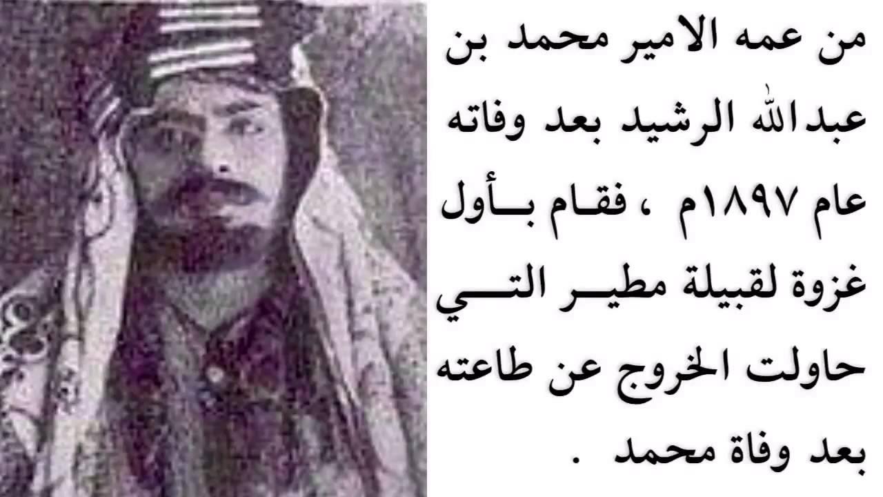 نبذة مختصرة عن الأمير عبدالعزيز المتعب الرشيد Youtube