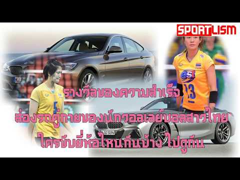 รางวัลของความสำเร็จ!! ส่องรถคู่กายนักวอลเลย์บอลสาวไทย ใครขับยี่ห้อไหนกันบ้าง ไปดูกัน