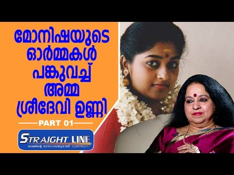 Sreedevi Unni Shares the Memories of Her Daughter Monisha | Part 1 | Straight Line