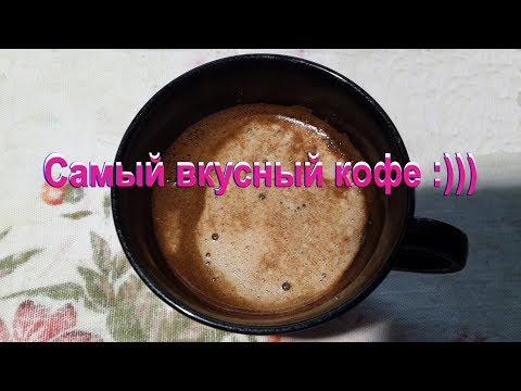Как правильно сварить самый вкусный кофе в турке.