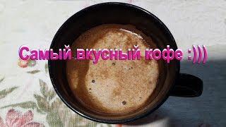 Как правильно сварить самый вкусный кофе в турке.(, 2017-11-27T19:00:17.000Z)