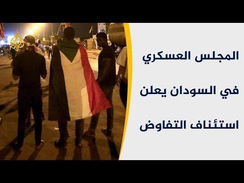 عودة الحوار تعيد الأمل للتوصل لحل سياسي للأزمة بالسودان  - نشر قبل 9 ساعة