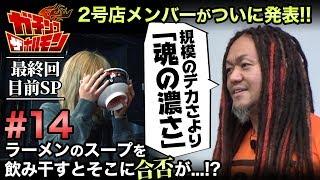【#14 ガチンコ ザ ホルモン:最終審査(後編)】最終回目前SP!ホルモン2号店メンバーがついに決定!