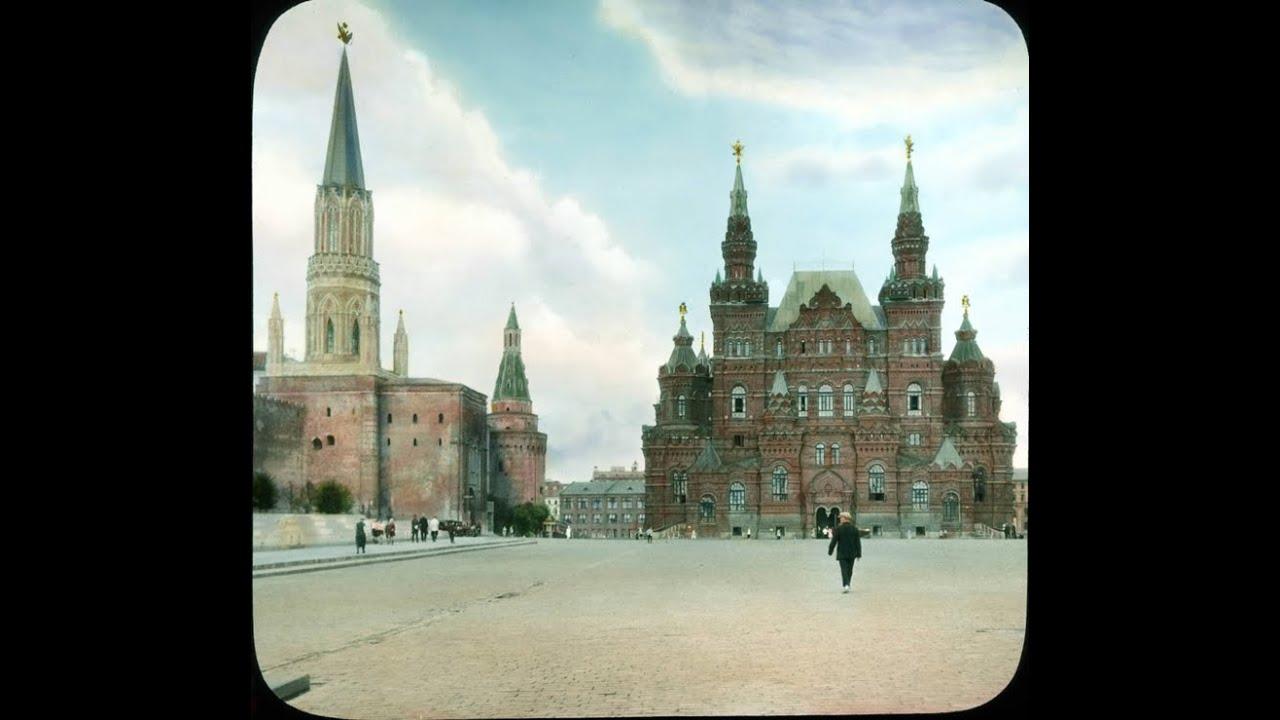 москва фото 1915 год