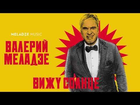 Валерий Меладзе - Вижу Солнце (Audio)