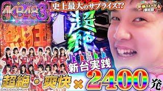 【ぱちんこ AKB48-3 誇りの丘】超絶新台実践!!この臨場感たまらないぃぃ!【いそまる&よしきの成り上がり新台録#11】[パチスロ][スロット]