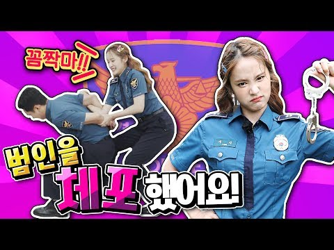 범인을 잡아라!!! 경찰관 어린이 직업체험 바쁘다 바빠 kbs tv유치원 - 지니