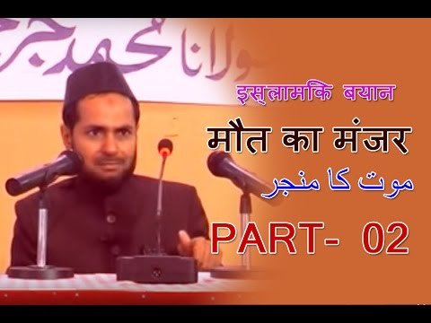 Maut Ka Manzar Full Bayan | Moulana Jarjis Siraji | Islamic Bayan Video | Bismillah | Part-2