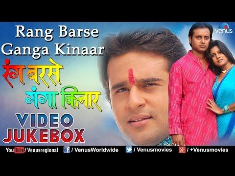 Rang Barse Ganga Kinaar : Bhojpuri Hot & Sexy  Songs Jukebox  Krishna Abhishek Kashmira Shah