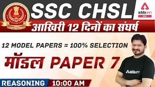 SSC CHSL 2021 | Reasoning | 12 Model Paper 100% Selection Paper 7 | SSC ADDA247