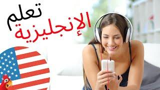 العبارات الإنجليزية الأساسية 😀  تعلم اللغة الإنجليزية أثناء النوم 👍 الإنجليزية / العربية