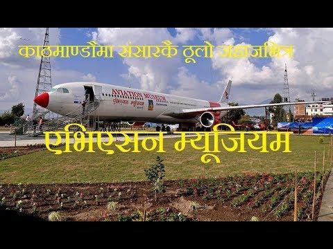 काठमाण्डौमा संसारकै ठूलो जहाजभित्रको म्यूजियम सिनामंगलमा   World's biggest Aviation Museum in Nepal