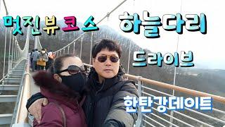 한탄강하늘다리, 데이트코스,드라이브,경기도포천^^