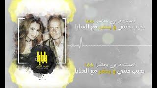 شيرين اللجمي -بابايا  -Chirine Lajmi - BABAYA
