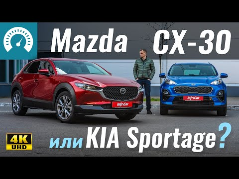 KIA Sportage или Mazda CX-30? Что выбрать за $30.000? Тест-драйв
