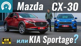 $30.000: KIA Sportage или Mazda CX-30 2020