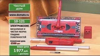 Электровеник для быстрой уборки. Купить в интернет магазине domatv.ru(Этот компактный, маневренный и бесшумный прибор убирает чисто, как самый мощный пылесос. Без проводов! Еще..., 2010-11-09T08:06:10.000Z)