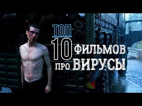 ТОП-10 ФИЛЬМОВ ПРО ВИРУСЫ