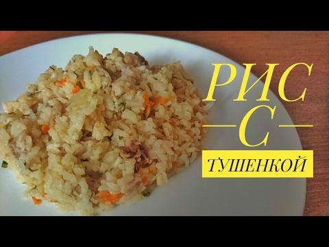 Рис с тушенкой: сытный и вкусный ужин
