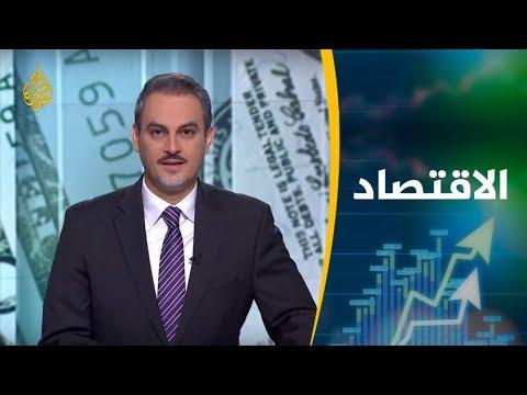 النشرة الاقتصادية الثانية (2019/4/16)  - 19:53-2019 / 4 / 16