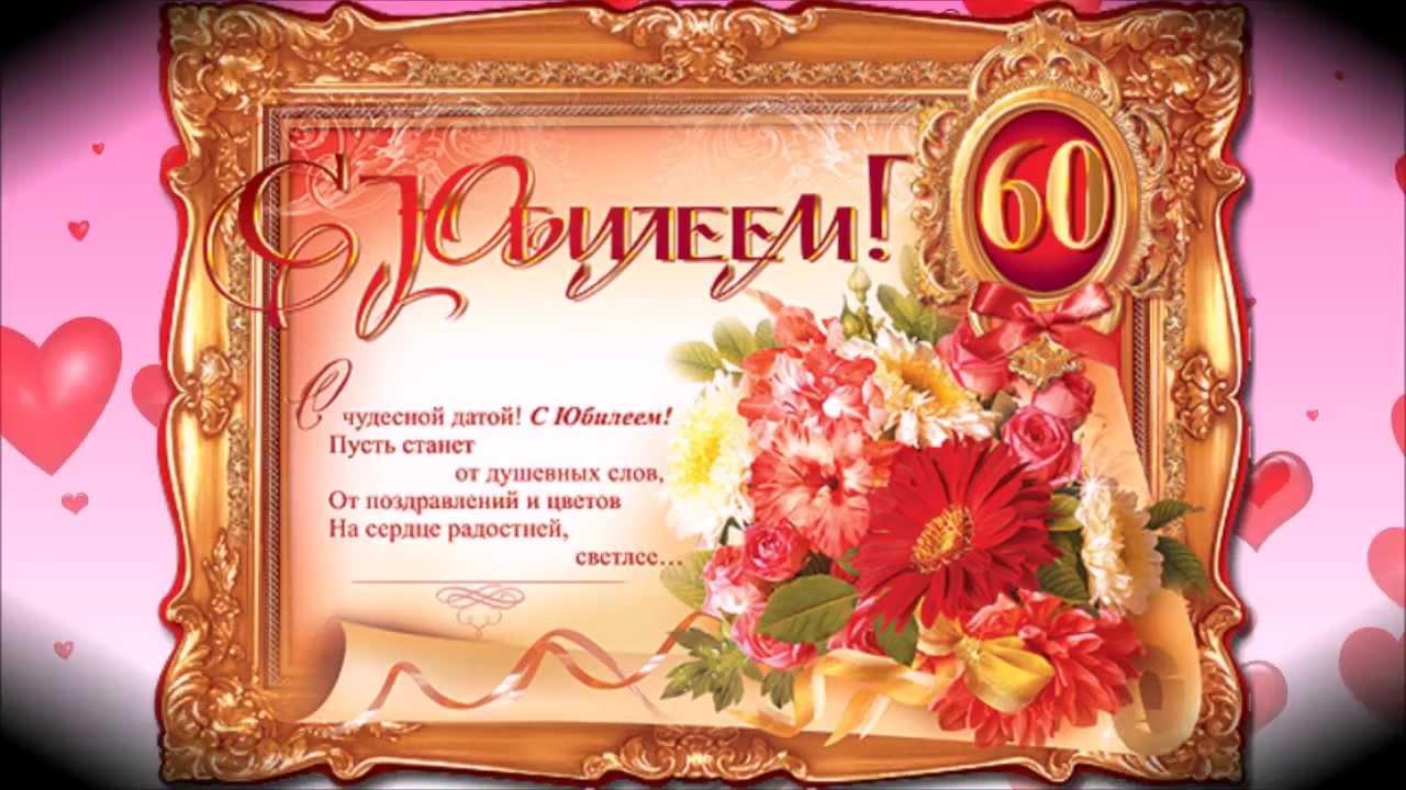 Красивые открытки поздравления с юбилеем 60 лет мужчине в стихах, юрием гагариным