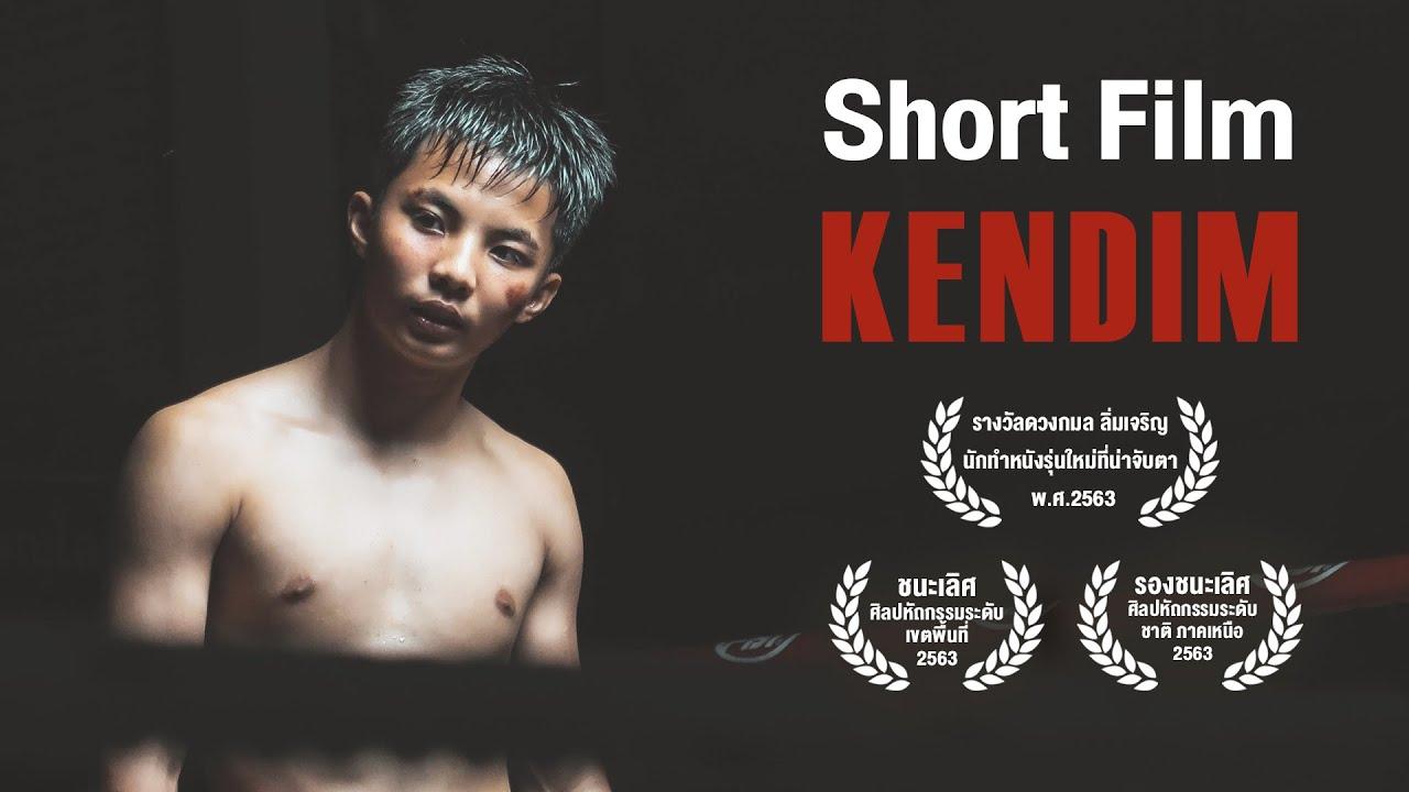 KENDIM | Short Film 2020 | รางวัลดวงกมล ลิ่มเจริญ จากสมาคมผู้กำกับภาพยนตร์ไทย