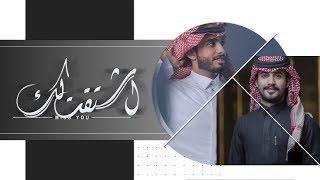 اشتقت لك - محمد ال بريك & عبدالله ال فروان | ( حصرياً ) 2020