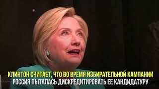 Российские «тролли» против Клинтон