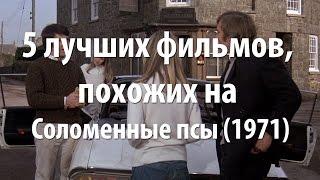 5 лучших фильмов, похожих на Соломенные псы (1971)