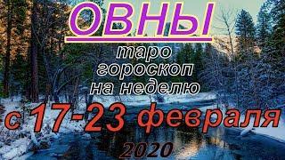 ГОРОСКОП ОВНЫ С 17 ПО 23 ФЕВРАЛЯ.2020