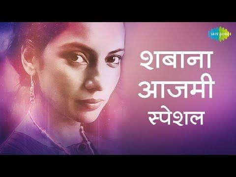 Weekend Classic Radio Show | Shabana Azmi Special | शबाना आज़मी स्पेशल  HD songs