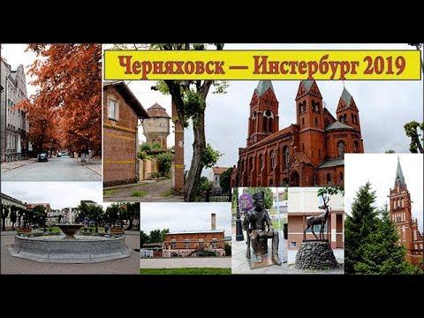 Черняхо́вск — И́нстербург 2019. Экскурсии по Калининградской области.