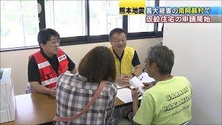 南阿蘇村で仮設住宅の申請開始「本当に助かります」(16/05/22) thumbnail