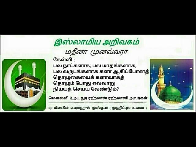 831 -  பல நாள், பல மாதம், பல வருடங்கள் களா ஆன தொழுகையைக் களாவாகத் தொழும்போது நிய்யத்செய்வது எப்படி
