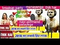 Breakup party manayenge thik hai new Bhojpuri song 2018
