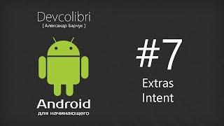 Android: Урок 7. Передаем данные с одного Activity в другое