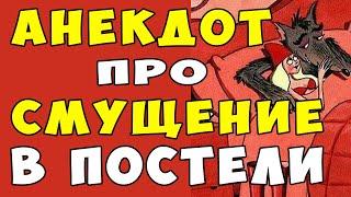 АНЕКДОТ про Красную Шапочку в Постели с Волком Самые смешные свежие