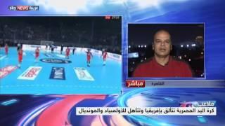 مصر تتوج بلقب بطولة إفريقيا لكرة اليد للمرة السادسة